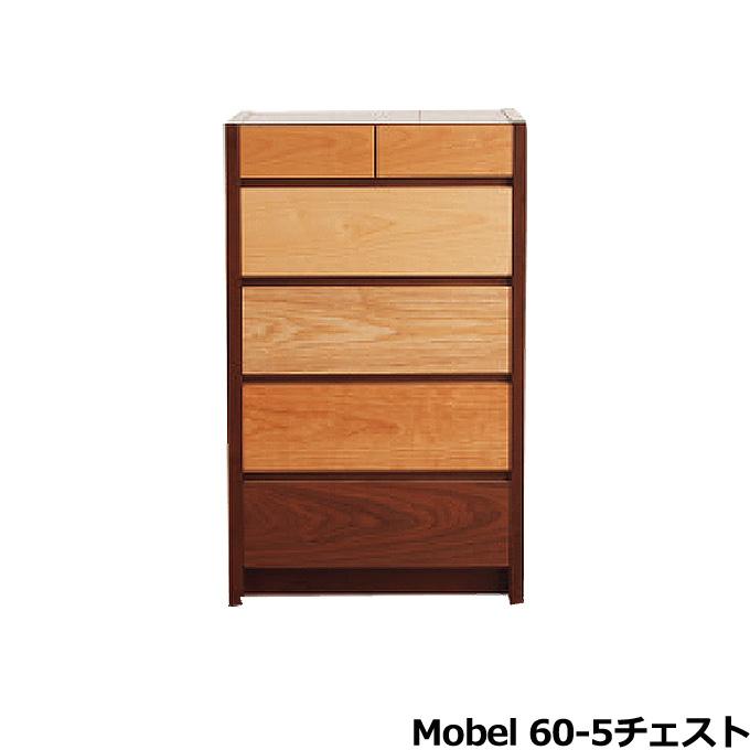 収納家具【Mobel メーベル】60-5 チェスト リビング収納 箪笥 タンス おしゃれ