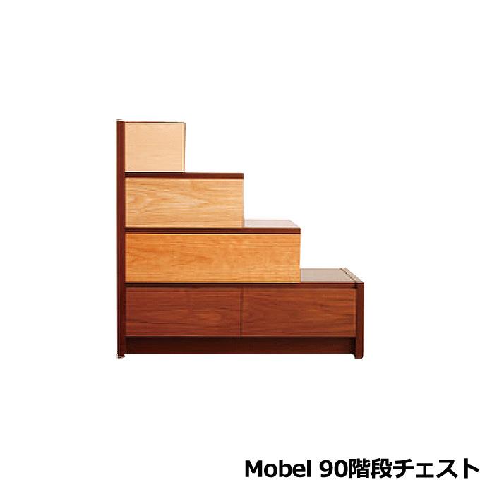 収納家具【Mobel メーベル】90階段チェスト リビング収納 タンス おしゃれ