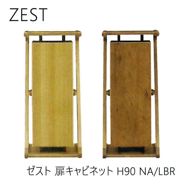 ゼスト 扉キャビネット H90 NA/LBR 収納家具 リビング ZEST リビング収納/タモ材/バーチ材/オシャレ/シェルフ