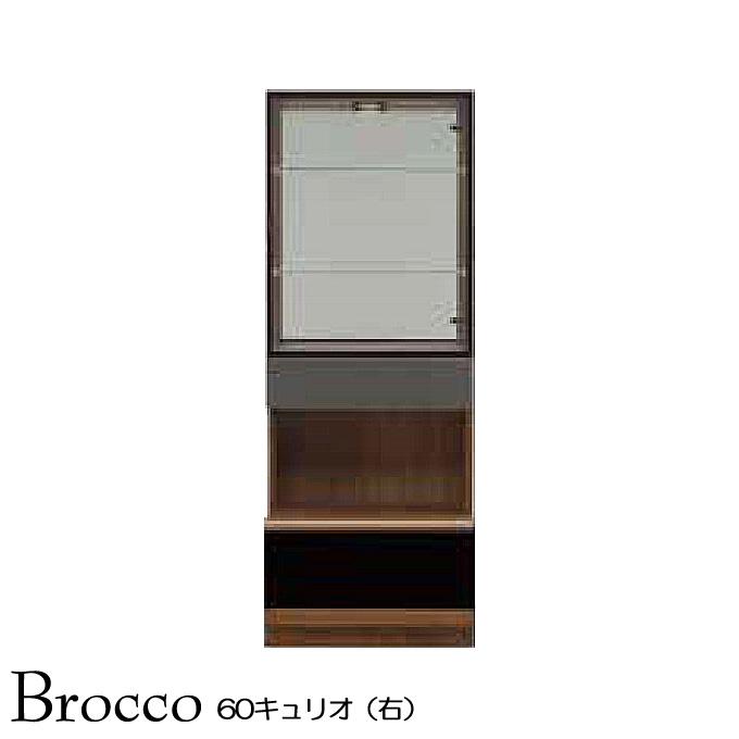 キュリオ キャビネット リビング収納 飾り棚 収納家具 おしゃれ 【Brocco ブロッコ】60キュリオ(右)