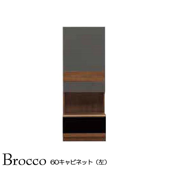 キャビネット リビング収納 収納家具 おしゃれ【Brocco ブロッコ】60キャビネット(左)