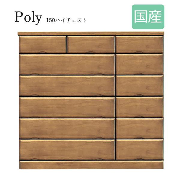 Poly【ポーリー】150 ハイチェスト(重ね) 国産 衣類収納 6段 洋服 収納家具 おしゃれ