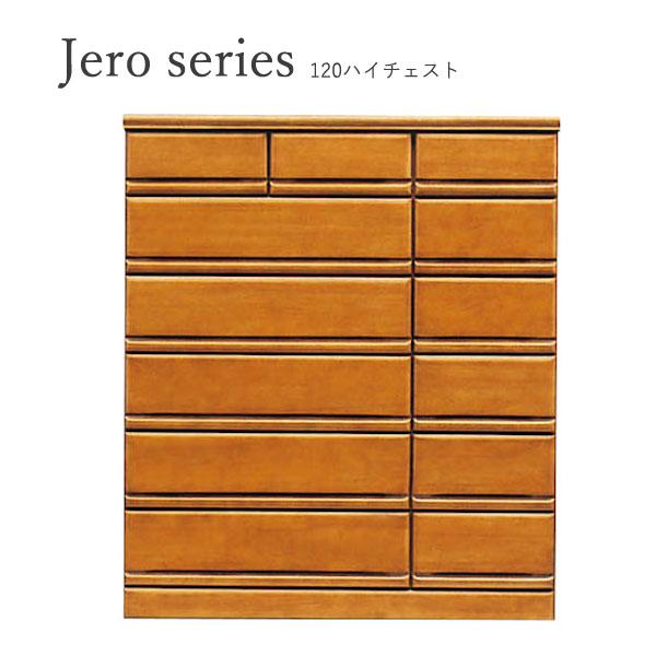 スーパーセール 6/11 1時59分迄~お得なクーポン&ポイントアップ!Jero series【ジェロ シリーズ】120 ハイチェスト(重ね) 国産 衣類収納 洋服 収納家具 おしゃれ