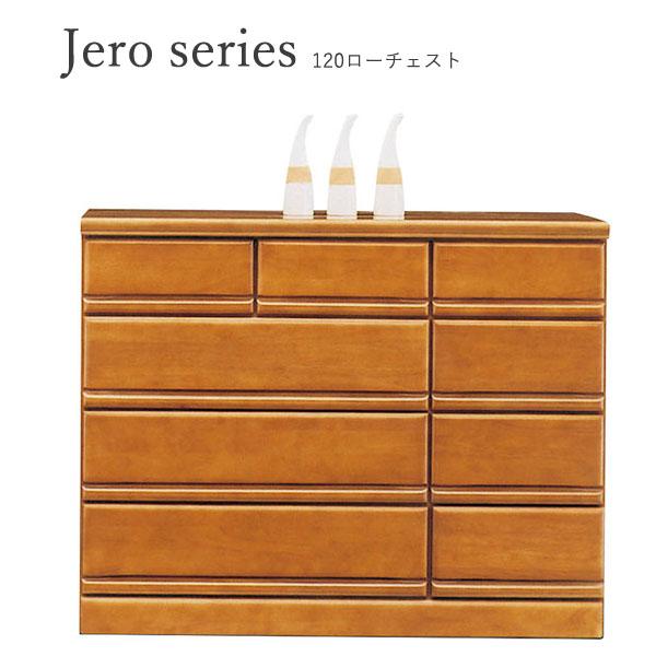 Jero series【ジェロ シリーズ】120 ローチェスト 国産 衣類収納 洋服 収納家具 おしゃれ