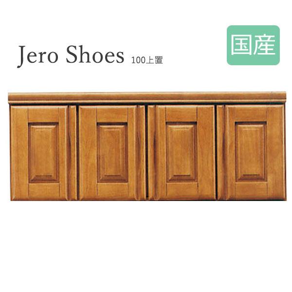 Jero Shoes【ジェロ シューズ】100 上置 国産 靴収納 靴箱 収納家具 おしゃれ