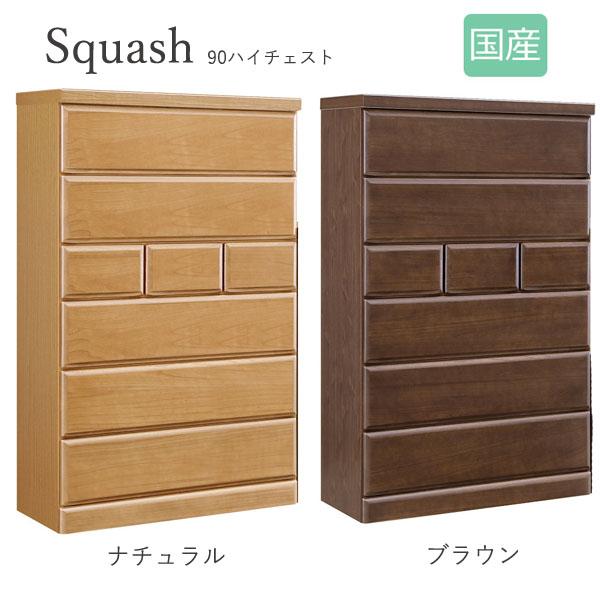 Squash【スカッシュ】90 ハイチェスト 国産 衣類収納 洋服 収納家具 おしゃれ