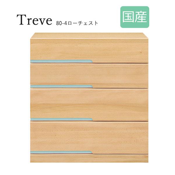 Treve【トレヴ】80-4 ローチェスト 国産 衣類収納 洋服 収納家具 おしゃれ