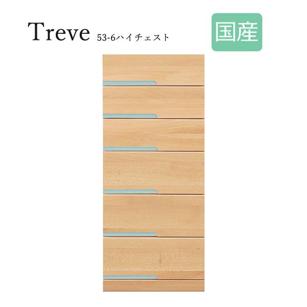 Treve【トレヴ】53-6 ハイチェスト 国産 衣類収納 洋服 収納家具 おしゃれ