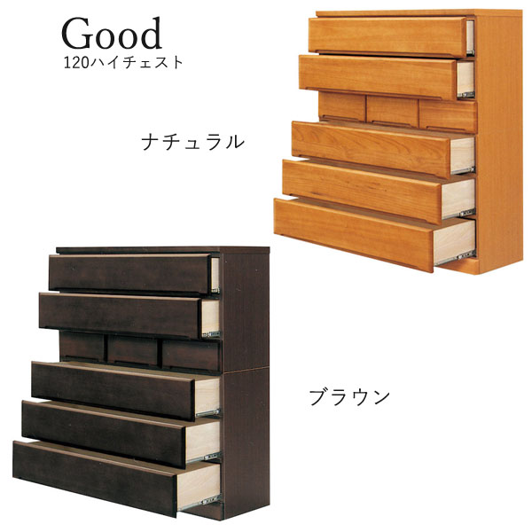 Good【グッド】120 ハイチェスト(重ね) 国産 衣類収納 洋服 収納家具 おしゃれ