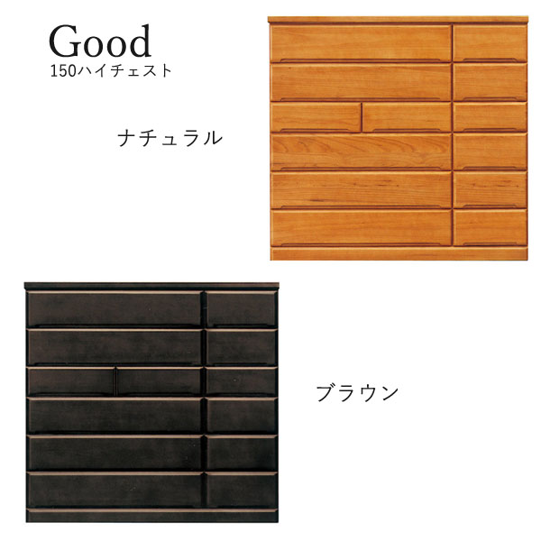 Good【グッド】150 ハイチェスト(重ね) 国産 衣類収納 洋服 収納家具 おしゃれ