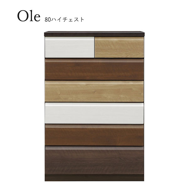 Ole【オーレ】80 ハイチェスト 衣類収納 洋服 収納家具 おしゃれ