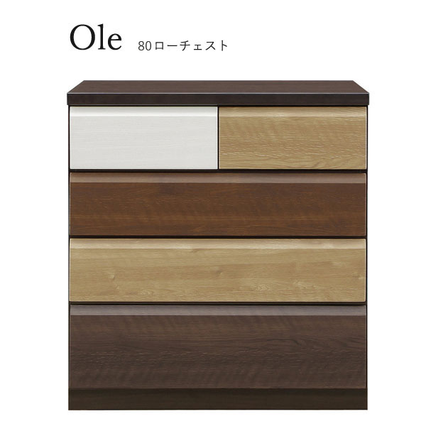 Ole【オーレ】80 ローチェスト 衣類収納 洋服 収納家具 おしゃれ