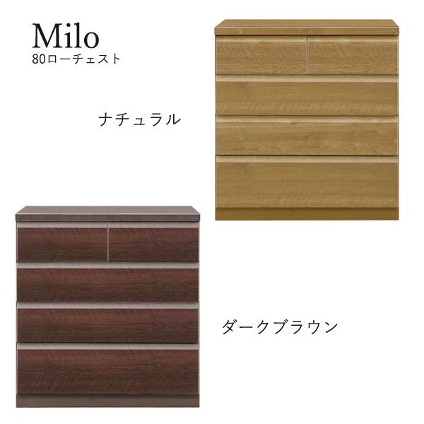 Milo【ミロ】80 ローチェスト 衣類収納 洋服 収納家具 おしゃれ
