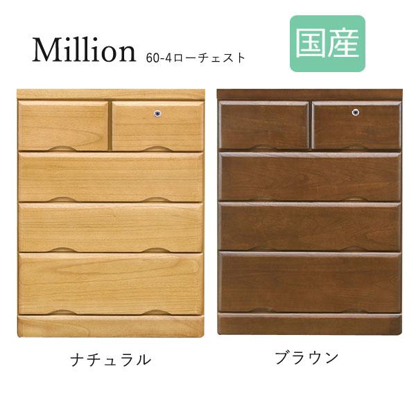 Million【ミリオン】 60-4 ローチェスト 国産 衣類収納 洋服 収納家具 おしゃれ