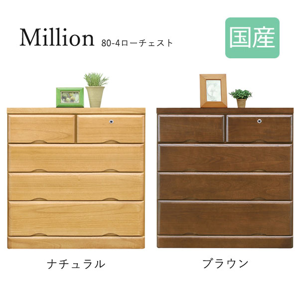 Million【ミリオン】 80-4 ローチェスト 国産 衣類収納 洋服 収納家具 おしゃれ