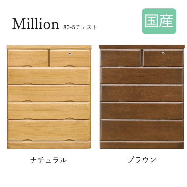Million【ミリオン】 80-5 チェスト 国産 衣類収納 洋服 収納家具 おしゃれ