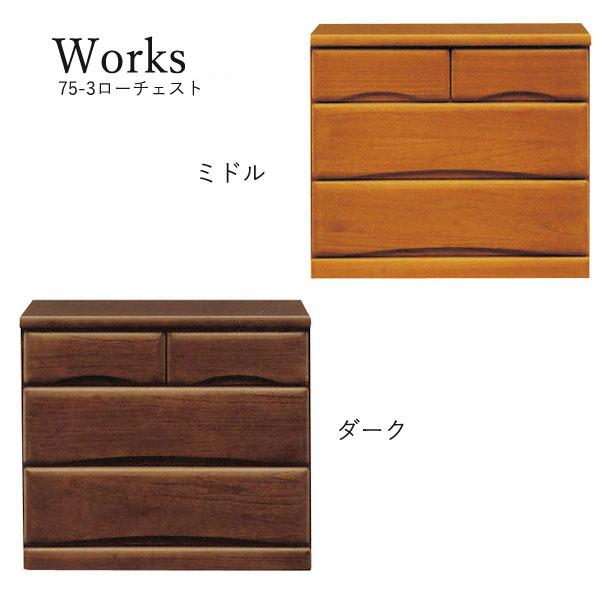 Works2【ワークス2】75-3 ローチェスト 国産 衣類収納 洋服 収納家具 おしゃれ