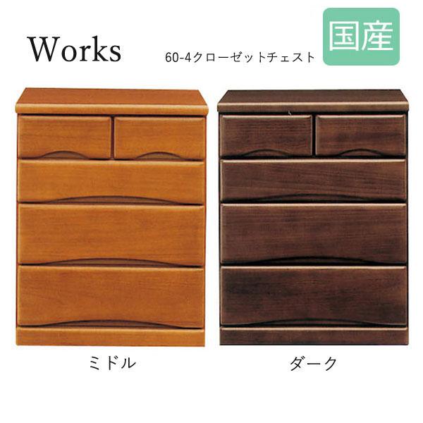 Works2【ワークス2】60-4 クローゼットチェスト 国産 衣類収納 洋服 収納家具 おしゃれ