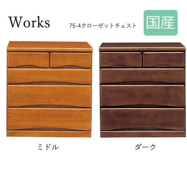 Works2【ワークス2】75-4 クローゼットチェスト 国産 衣類収納 洋服 収納家具 おしゃれ
