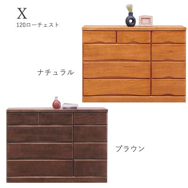 X【エックス】120 ローチェスト 国産 衣類収納 洋服 収納家具 おしゃれ