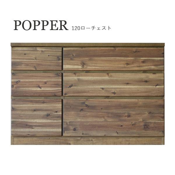 チェスト タンス 収納【POPPER ポッパー 120ローチェスト】120cm幅 箪笥