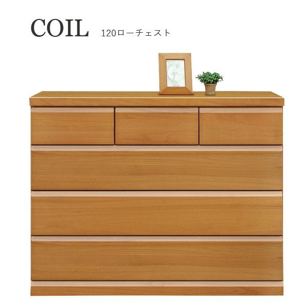 チェスト 収納 タンス【COIL コイル 120ローチェスト】日本製 箪笥 120cm幅
