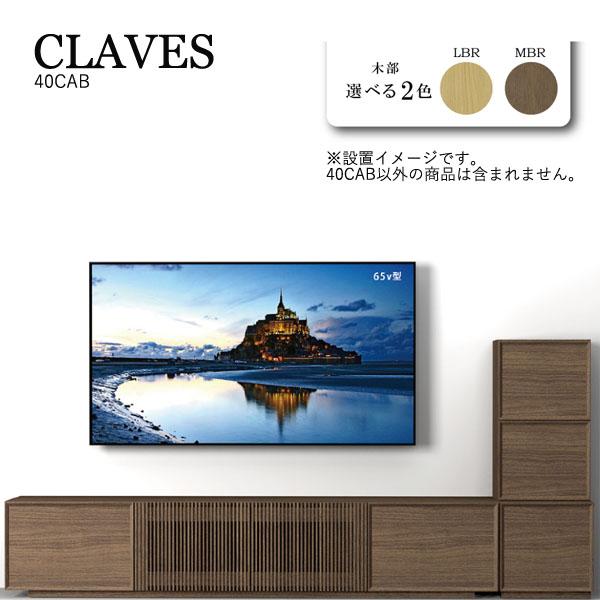 【CLAVES】 クラベス 40CAB キャビネット サイドボード ローボード シェルフ