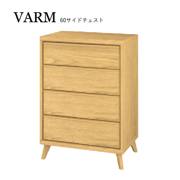 【VARM】バーム 60サイドチェスト キャビネット 収納 ナチュラル 木製