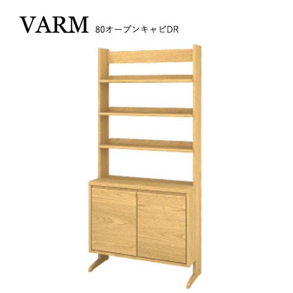 【VARM】バーム 80オープンキャビ-DR キャビネット 木製 ナチュラル 収納