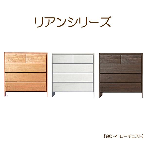 タンス チェスト 選べる3色 6段 日本産 【リアン 90-4ローチェスト】 インセットタイプ
