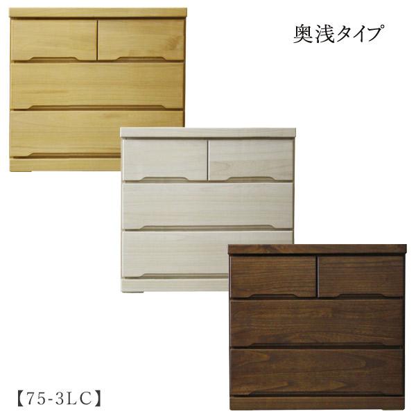 タンス チェスト 箪笥【みずき 75-3LC】キャスター付き 奥浅 箱組み シンプル シック ナチュラル