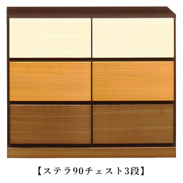 チェスト タンス 箪笥【ステラ 90チェスト 3段 BR・BL】カラフル グラデーション