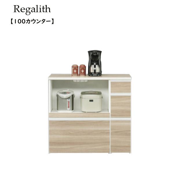 【Regalith/レガリス】 100カウンター (ブラウン/ホワイト)おしゃれ/シンプル/キッチン/収納/デザイン家具