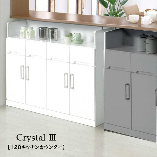 【Crystal3/クリスタル3】 120カウンター下キャビネット おしゃれ/シンプル/キッチン/収納/デザイン家具