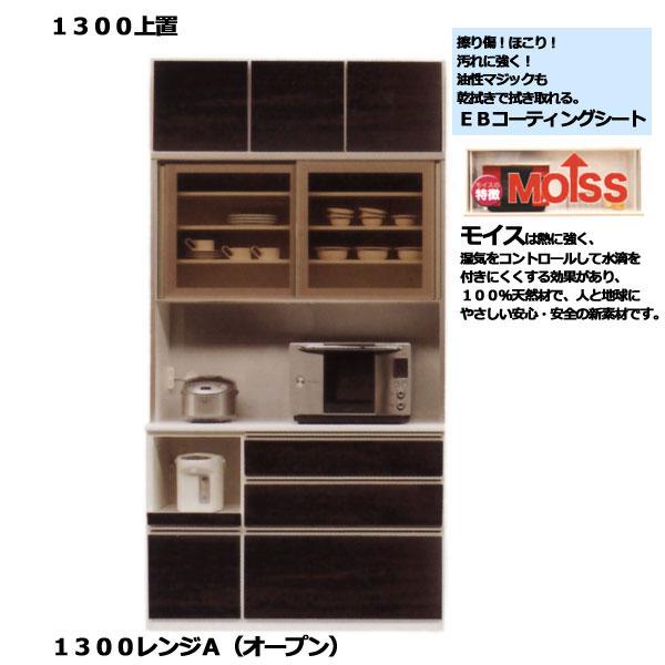1300レンジA(オープン)/上置 【スペース】 ダイニングボード 【食器棚 木製 キッチン 収納棚 台所】【送料無料】