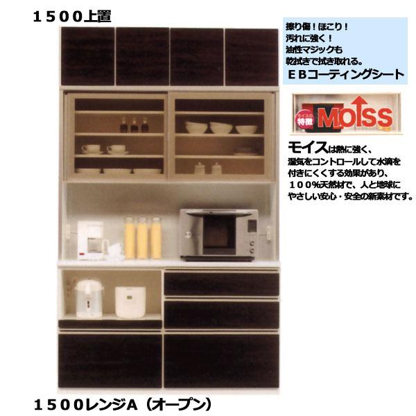 1500レンジA(オープン)/上置 【スペース】 ダイニングボード 【食器棚 木製 キッチン 収納棚 台所】 松田家具