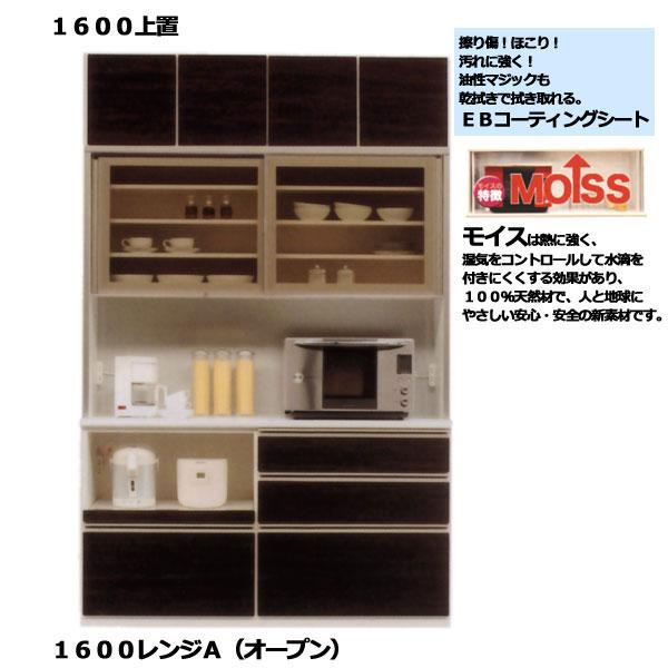 1600レンジA(オープン)/上置 【スペース】 ダイニングボード 【食器棚 木製 キッチン 収納棚 台所】 松田家具