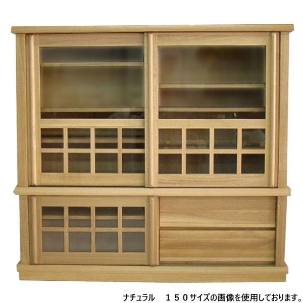 ダイニングボード 【弥生 飾棚150】 収納 食器棚 木製 伝統の和の心 和モダン