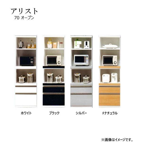 レンジ台 食器棚 幅70 日本製 ARISTO アリスト70オープン