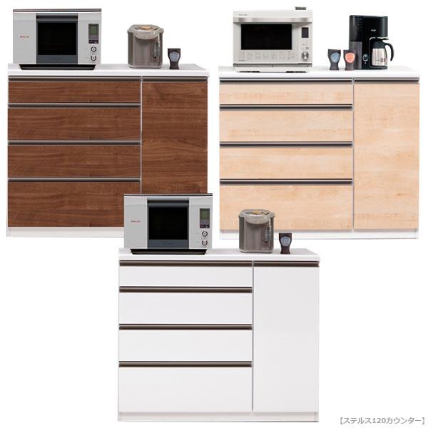 食器棚 【ステルス120カウンター】 幅120 収納棚 選べるカラー3色 キッチン収納 台所棚 【送料無料】