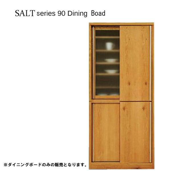 90ダイニングボード 【SALT ソルト】 キッチンボード キッチン収納 幅90/食器棚 ダイニング収納/天然杢/木製/収納台 【送料無料】【国産 日本製】