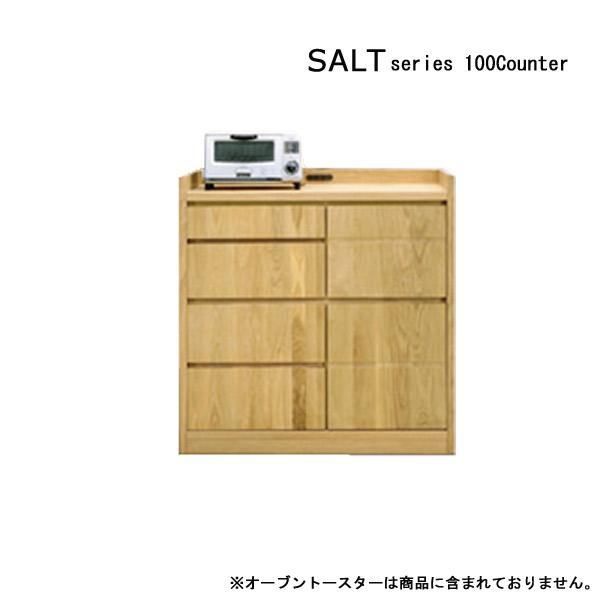 100カウンター 【SALT ソルト】 キッチンカウンター 幅100/レンジ台/カウンター収納/収納棚/収納台/木製/天然杢 【Moiss】【送料無料】【国産 日本製】