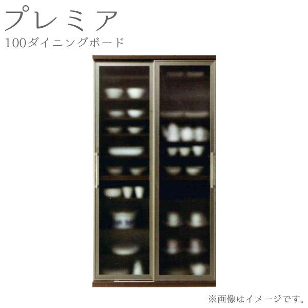 食器棚 【プレミア100ダイニングボード】 幅100 収納棚 キッチン収納 台所棚 ミストガラス仕様