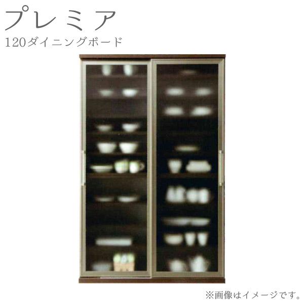 食器棚 【プレミア120ダイニングボード】 幅120 収納棚 キッチン収納 台所棚 ミストガラス仕様