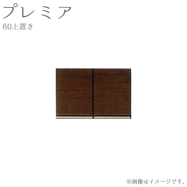 食器棚 【プレミア60上置き】 幅60 収納棚 キッチン収納 台所棚