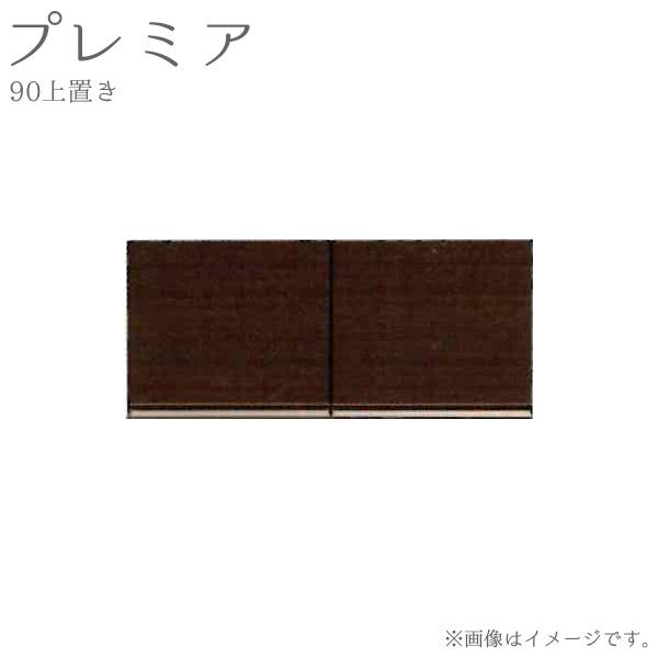食器棚 【プレミア90上置き】 幅90 収納棚 キッチン収納 台所棚