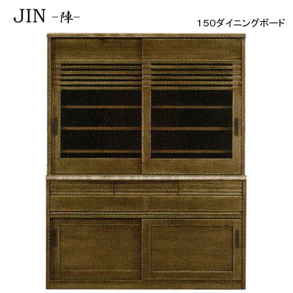 ダイニングボード 【JIN 陣 150ダイニングボード】 キッチン収納 【食器棚【送料無料】
