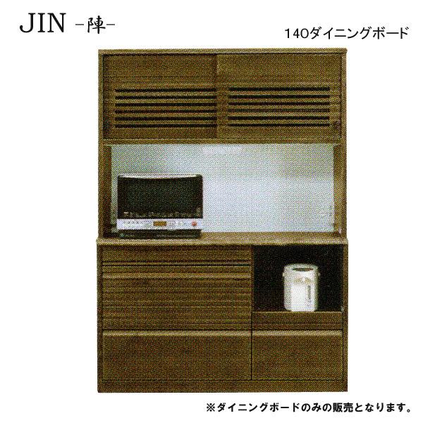 オープンボード ダイニングボード 【JIN 陣 140オープンボード】 キッチン収納 食器棚【送料無料】