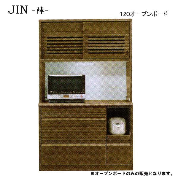 オープンボード ダイニングボード 【JIN 陣 120オープンボード】 キッチン収納 食器棚【送料無料】
