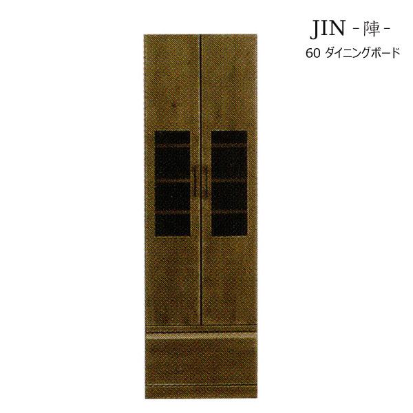 ダイニングボード 【JIN 陣 60ダイニングボード】 キッチン収納 食器棚【送料無料】